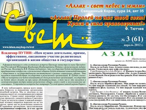 """Газета """"Свет"""" - Выпуск №61"""