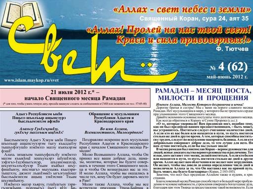 """Газета """"Свет"""" - Выпуск №62"""
