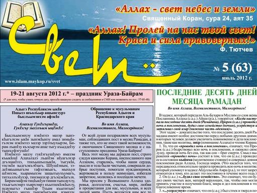 """Газета """"Свет"""" - Выпуск №63"""