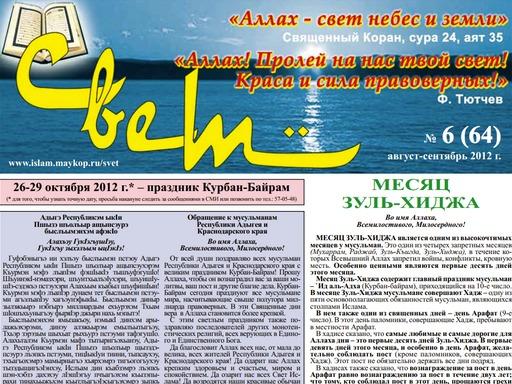 """Газета """"Свет"""" - Выпуск №64"""