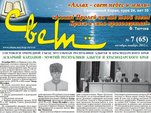 """Газета """"Свет"""" - Выпуск №65"""