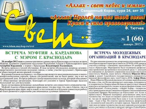 """Газета """"Свет"""" - Выпуск №66"""