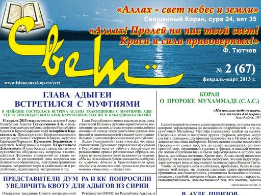 """Газета """"Свет"""" - Выпуск №67"""