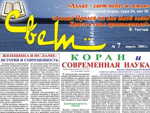 """Газета """"Свет"""" - Выпуск №7"""