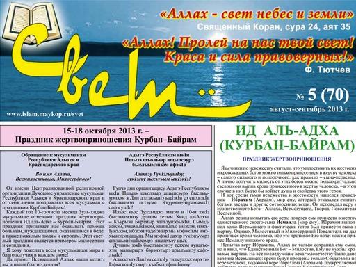 """Газета """"Свет"""" - Выпуск №70"""