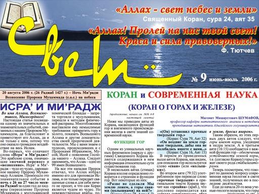 """Газета """"Свет"""" - Выпуск №9"""