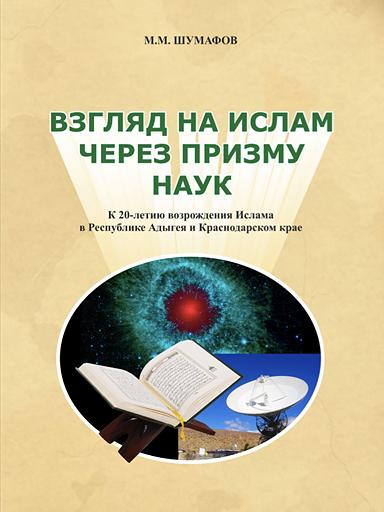 Взгляд на Ислам через призму наук