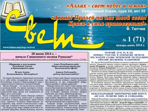 """Газета """"Свет"""" - Выпуск №71"""