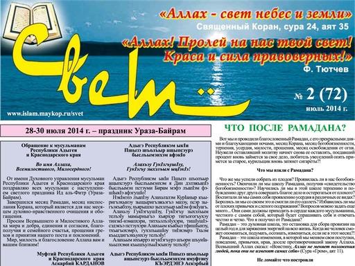 """Газета """"Свет"""": Выпуск №72"""