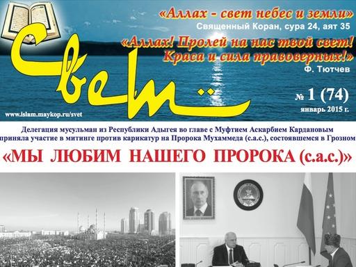 """Газета """"Свет"""": Выпуск №74"""