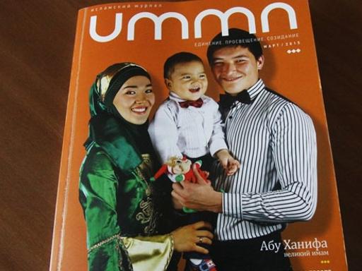 В Киргизии издан новый журнал для молодежи об Исламе