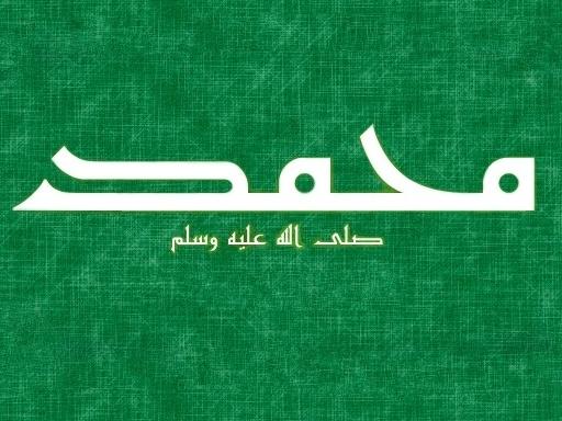 Мухаммад  صلى ﷲ عليه و سلم