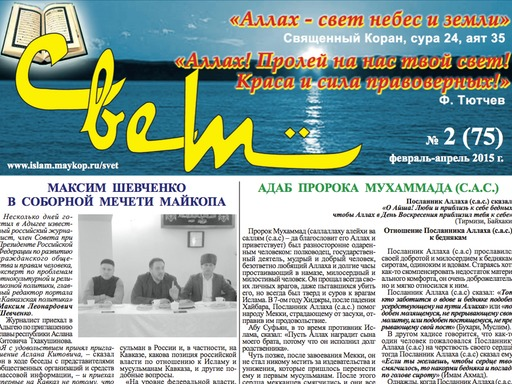 """Газета """"Свет"""": Выпуск №75"""