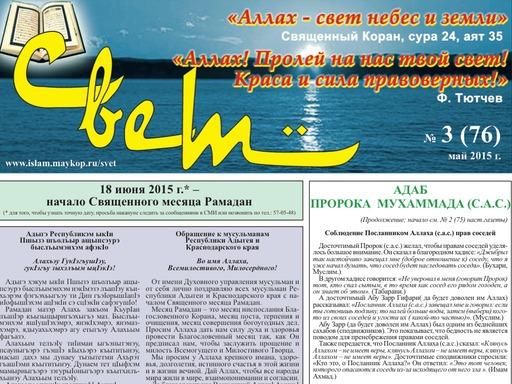 """Газета """"Свет"""": Выпуск №76"""
