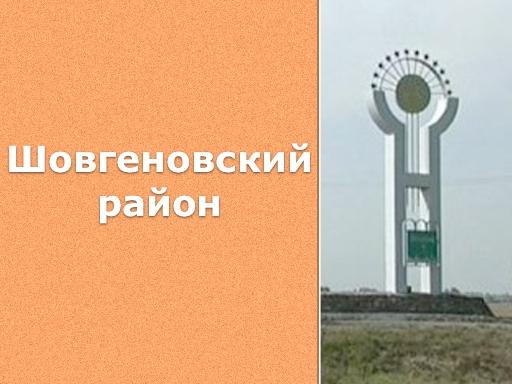 Шовгеновский район