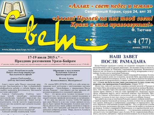 """Газета """"Свет"""": Выпуск №77"""