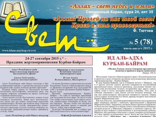 """Газета """"Свет"""": Выпуск №78"""