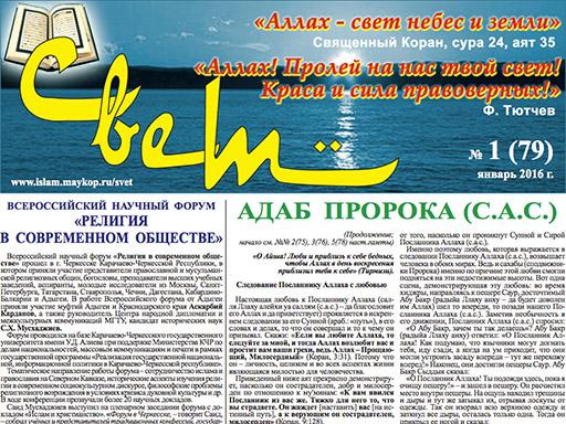 """Газета """"Свет"""": Выпуск №79"""