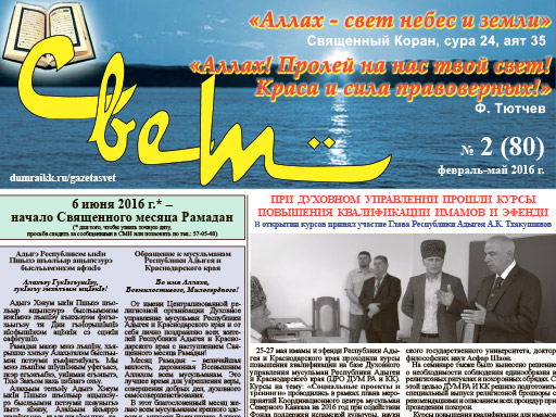 """Газета """"Свет"""": Выпуск №80"""