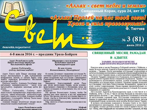 """Газета """"Свет"""": Выпуск №81"""