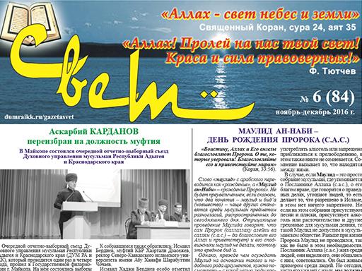 """Газета """"Свет"""": Выпуск №84"""