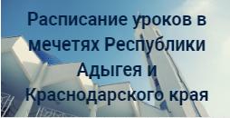 Расписание уроков в мечетях Республики Адыгея и Краснодарского края