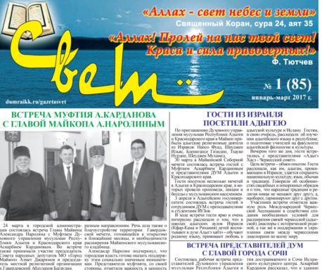 """Газета """"Свет"""" - Выпуск №85"""