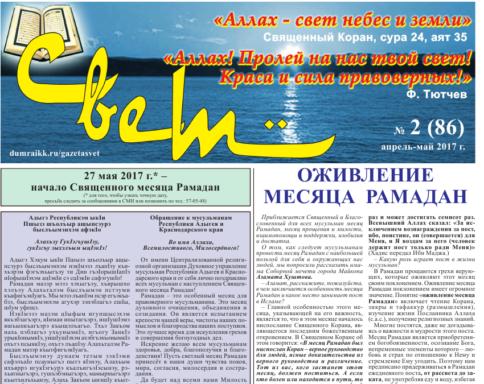 """Газета """"Свет"""" - Выпуск №86"""