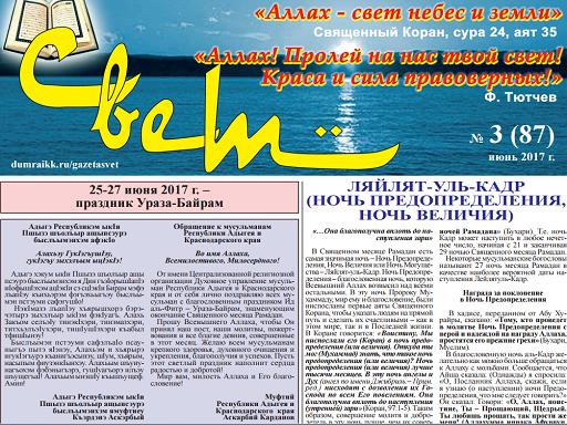 """Газета """"Свет"""" - Выпуск №87"""