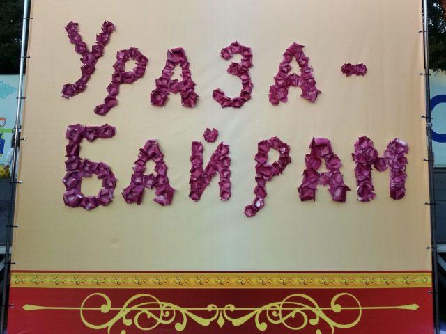 Празднование Ураза-Байрам в Майкопе