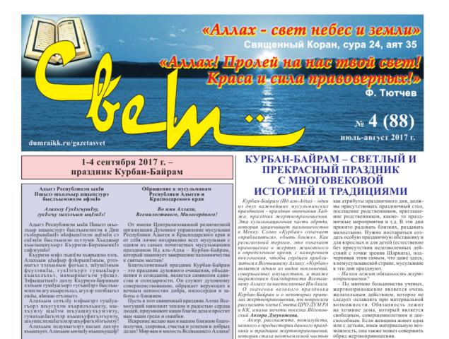 """Газета """"Свет"""": Выпуск № 88"""
