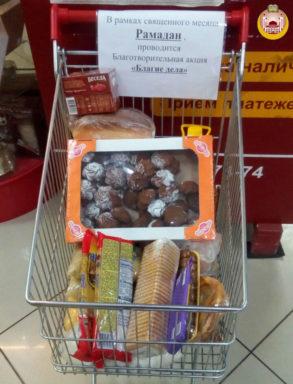 В магазинах Майкопа проводится акция «благотворительные корзины»