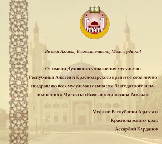 Муфтий А.Х. Карданов поздравляет мусульман с началом месяца Рамадан