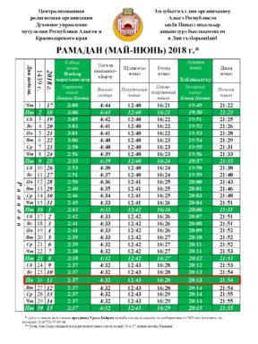Рамадан 2018: расписание
