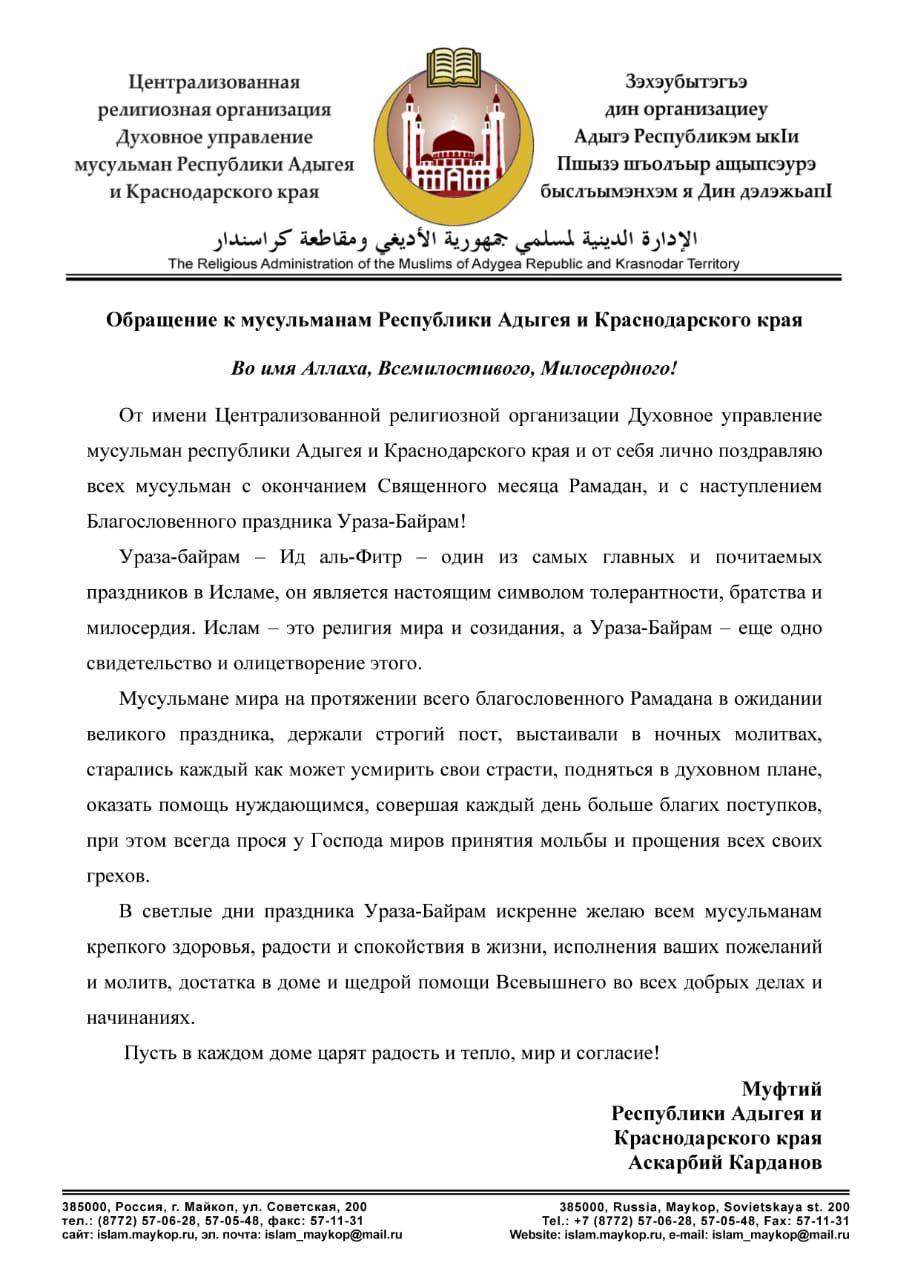 Муфтий А.Х. Карданов поздравляет мусульман с праздником Ураза-Байрам