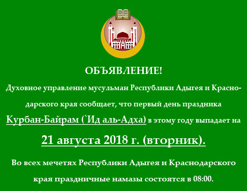 Праздник Курбан-Байрам – 21 августа 2018 г.