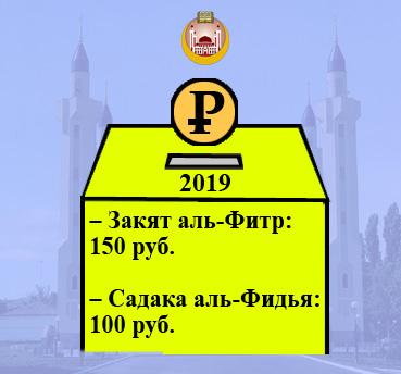 ДУМ РА и КК определило минимальный размер Закят аль-Фитр и Садака аль-Фидья