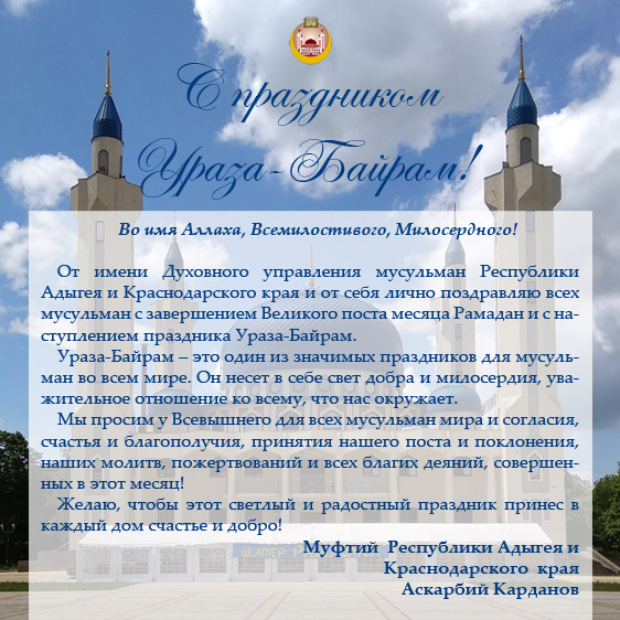 Муфтий Аскарбий Карданов поздравляет мусульман с праздником Ураза-Байрам