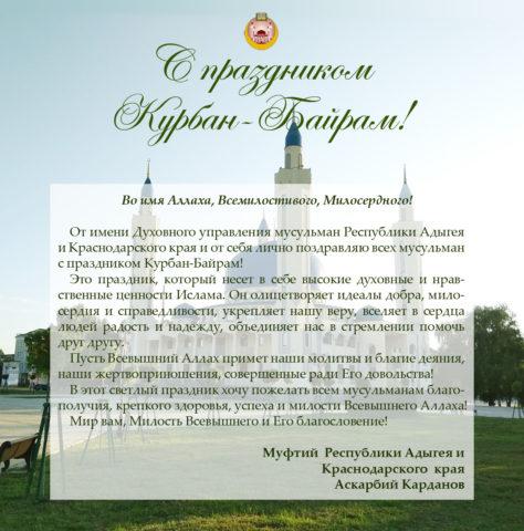 Муфтий А.Х. Карданов поздравляет мусульман с праздником Курбан-Байрам