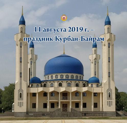 11 августа 2019 г. – праздник Курбан-Байрам