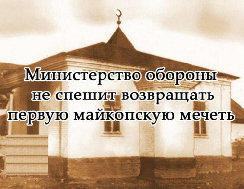 Министерство обороны не спешит возвращать первую майкопскую мечеть