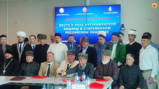 В Сочи состоялся межрегиональный форум