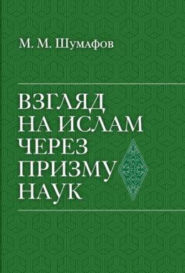 Взгляд на Ислам через призму наук (изд. 2-ое, дополненное)