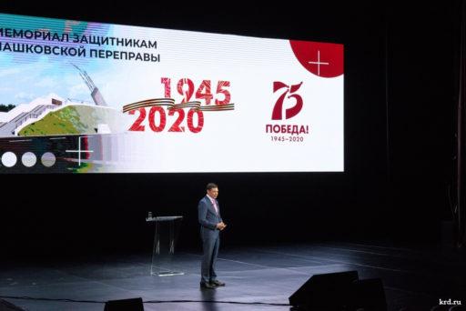В Краснодаре прошел открытый отчет главы города Краснодара