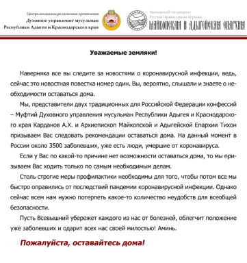 Обращение муфтия А.Карданова и архиепископа Тихона
