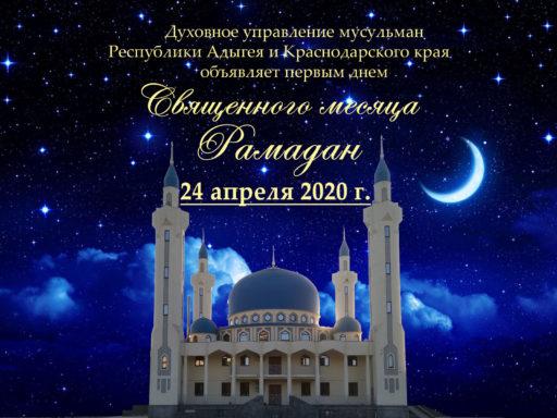 Первый день Священного месяца Рамадан – 24 апреля 2020 г.
