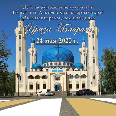 24 мая 2020 г. – 'Ид аль-Фитр (Ураза-Байрам)