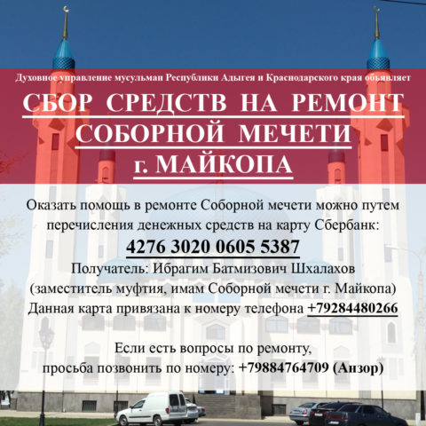 Cбор  средств  на  ремонт Соборной  мечети г. Майкопа