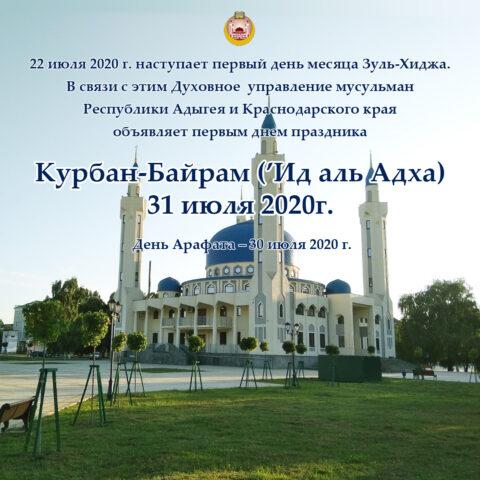31 июля 2020 г. – праздник Курбан-Байрам ('Ид аль Адха)