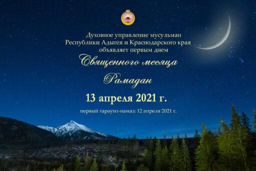 Первый день Священного месяца Рамадан – 13 апреля 2021 г.